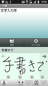 「mazec (J) for Android [β版]」
