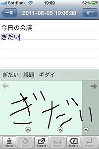"""iPhoneアプリ「7notes mini (J) for iPhone」などに搭載されている手書き入力エンジン""""mazec""""を採用"""