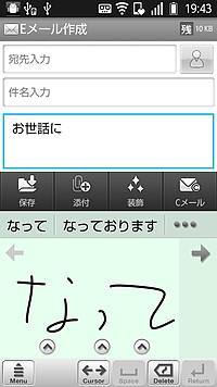 メールアプリをはじめ様々なアプリで手書き入力を利用可能