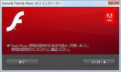 「Adobe Flash Player」v10.3.183.5