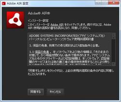 「Adobe AIR」v2.7.1
