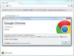 「Google Chrome」v13.0.782.112