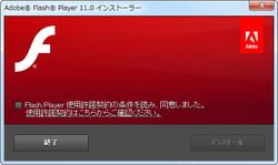 「Adobe Flash Player 11」Beta 2