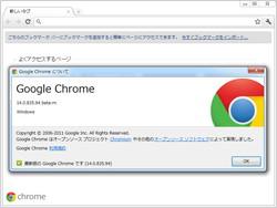 「Google Chrome」v14.0.835.94 beta-m