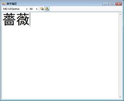 「漢字確認」v1.0.4231.15913