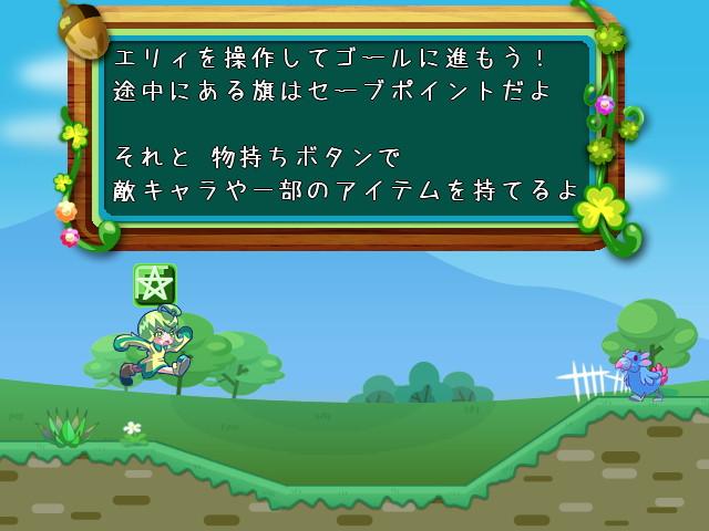 星マークのブロックを叩くと情報が表示される。一見普通のアクションゲームに見えるが……?
