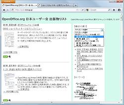 """OpenOffice.org 日本ユーザー会 出版物リスト"""