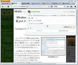 「Evernote Firefox Extension」v5.0.0.170767