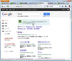 "Web検索を行うと同時にWeb上の""Evernote""を検索"