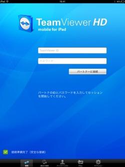 「TeamViewer HD」v6.0.9279