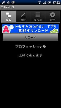 [リロード]ボタンを押すと新たな言葉の組み合わせが表示される