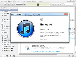 「iTunes」v10.4.1