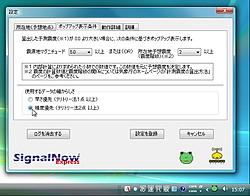 「SignalNow Express」v1.30.1