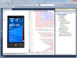 開発環境「Visual Studio 2010 Express for Windows Phone」