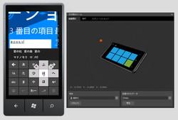 """Windows Phone""端末のエミュレーター"