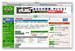 「Sleipnir for Mac」v1.0b