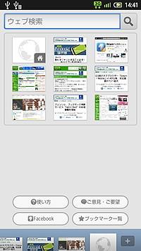 新規タブを開いた際によく使うWebページのサムネイルなどを表示
