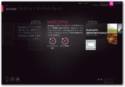 「Zune Software」v4.8