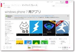 """日本の""""マーケットプレース""""でのビデオ・アプリ購入もサポート"""