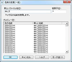 ファイル名の一括リネーム機能