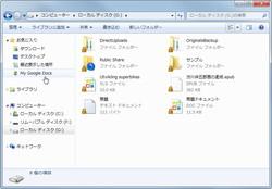 """""""My Google Docs""""という専用フォルダと""""Google ドキュメント""""が自動同期。仮想ドライブ化したり、ファイルを""""Google ドキュメント""""に関連付けることも"""