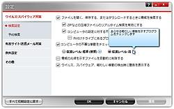"""設定ダイアログの""""ウイルス/スパイウェア対策""""画面"""