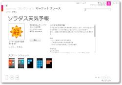 「ソラダスお天気予報」v1.0.0