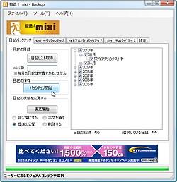 「撤退!mixi」v1.0.1.0