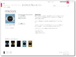 「NHKClock」