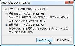 [新しいプロファイルの作成]項目から表示できるダイアログ
