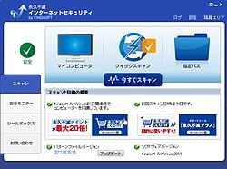 「永久不滅インターネットセキュリティby KINGSOFT」v2010.04.26.648