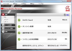 「Avira AntiVir Personal」v10.2.0.115