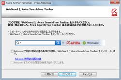"「Avira SearchFree Toolbar」が同梱。Web経由の脅威からPCを保護する機能""WebGaurd""機能を無償で利用可能に"