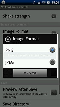 保存形式をPNG/JPEGから選択