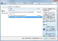 Windows 7 用更新プログラム(KB2607712)