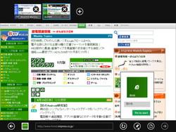 """""""Metro""""デスクトップで利用したIE10"""