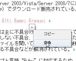 文字参照で表された文字をツールチップで表示できる