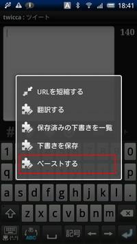 ツイートの作成画面ではコピーしたテキストのペーストが可能