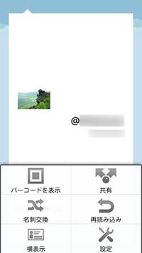 名刺画像の共有やBluetoothを使った交換が可能