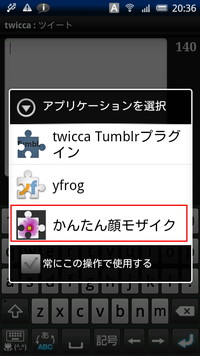 「かんたん顔モザイクプラグイン for twicca」