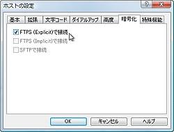 """""""FTPS Explicit""""に対応"""