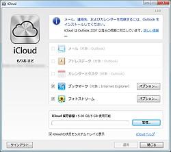 「iCloud Control Panel」v1.0