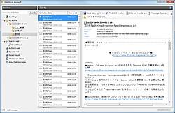 「MailStore Home」v5.0.0.6684