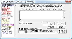 """""""イベントコマンド入力""""ダイアログ"""