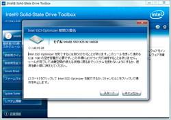 """""""Trim""""コマンドを利用したSSDの最適化を行う""""Intel SSD Optimizer"""""""