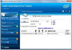"""Intel SSD Optimizer""はスケジュール実行も可能"