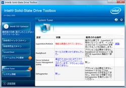 "OSの設定を診断して、SSDのパフォーマンス・消費電力・耐久性を改善するために最適な設定を提示する""System Tuner"""
