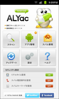 「ALYac Android」