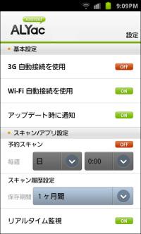 設定画面。よく整理されたわかりやすい画面構成が特徴。Wi-Fi接続時のみウイルス定義ファイルの自動ダウンロードを行う設定なども可能だ