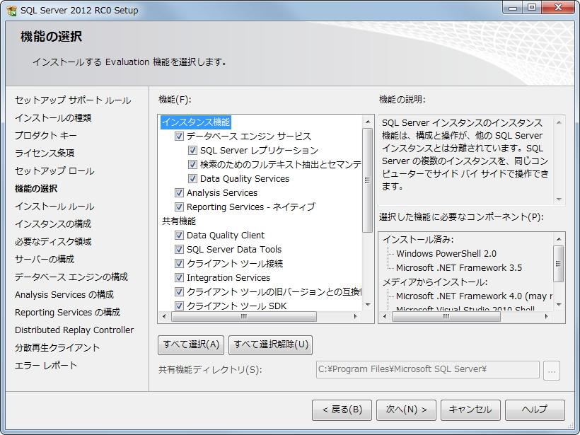 「Microsoft SQL Server 2012」v11.0.1750.32